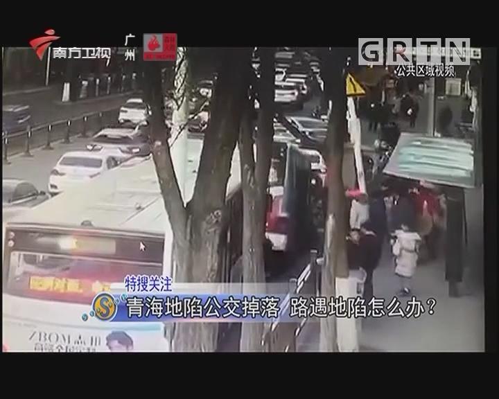 青海地陷公交掉落 路遇地陷怎么办?