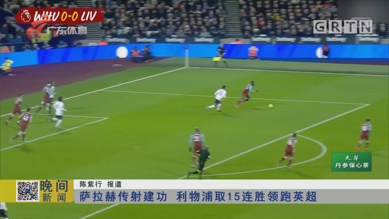 萨拉赫传射建功 利物浦取15连胜领跑英超
