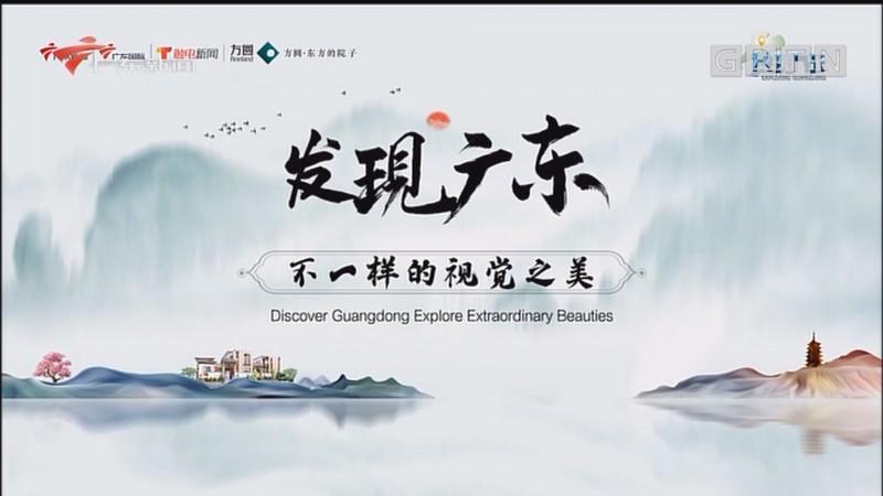 [HD][2020-01-07]发现广东:长寿蕉岭