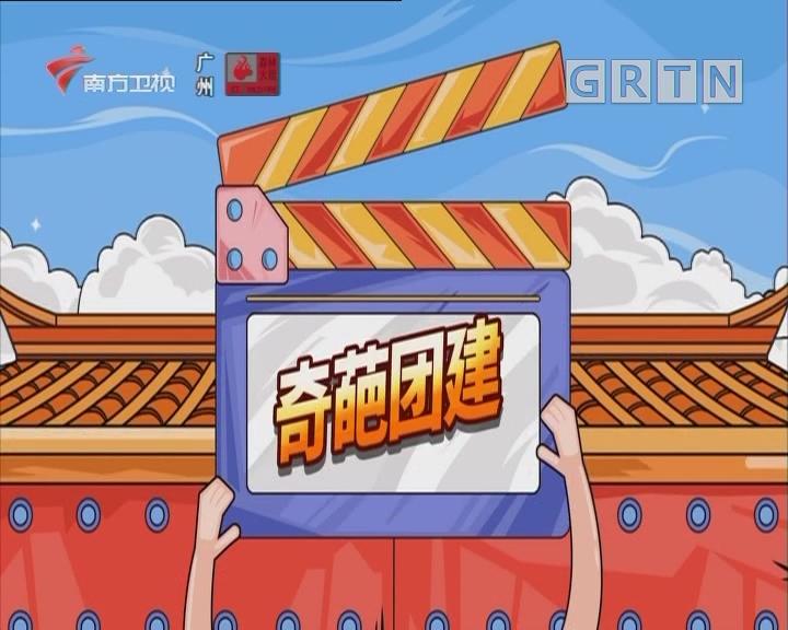 [2020-01-13]都市笑口组:奇葩团建