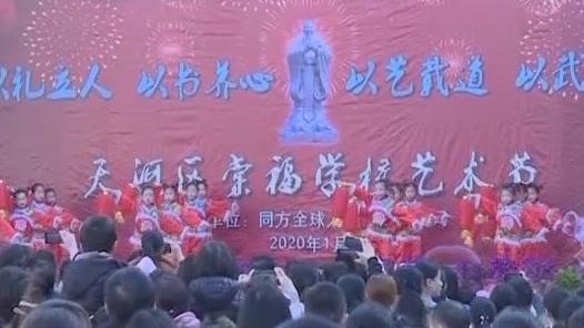 [2020-01-01]南方小记者:棠福学校文化艺术节火热举办