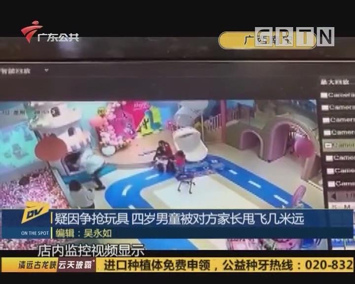 (DV现场)疑因争抢玩具 四岁男童被对方家长甩飞几米远