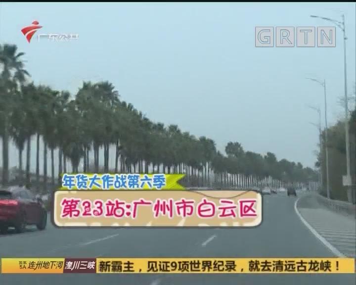 (DV现场)年货大作战第六季 第23站:广州市白云区