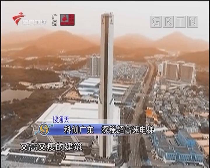 科创广东 探秘超高速电梯