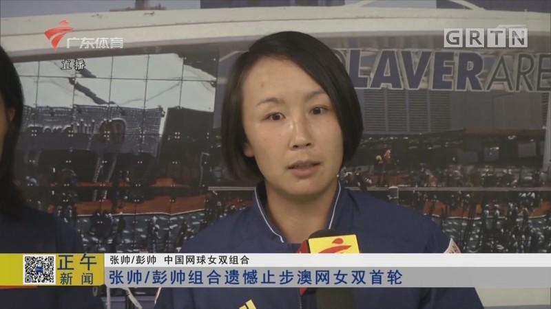 张帅/彭帅组合遗憾止步澳网女双首轮