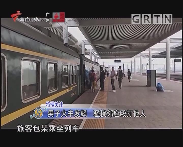 男子火车发飙 骚扰邻座殴打他人
