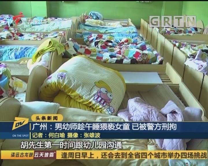 (DV现场)广州:男幼师趁午睡猥亵女童 已被警方刑拘