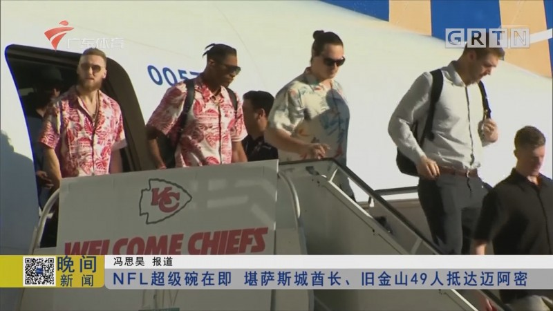 NFL超级碗在即 堪萨斯城酋长、旧金山49人抵达迈阿密