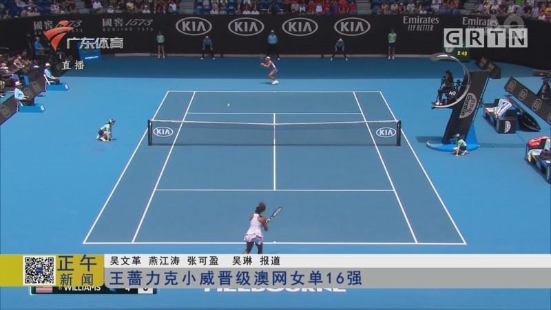 王蔷力克小威晋级澳网女单16强