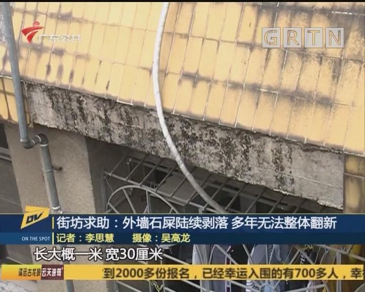 (DV现场)街坊求助:外墙石屎陆续剥落 多年无法整体翻新