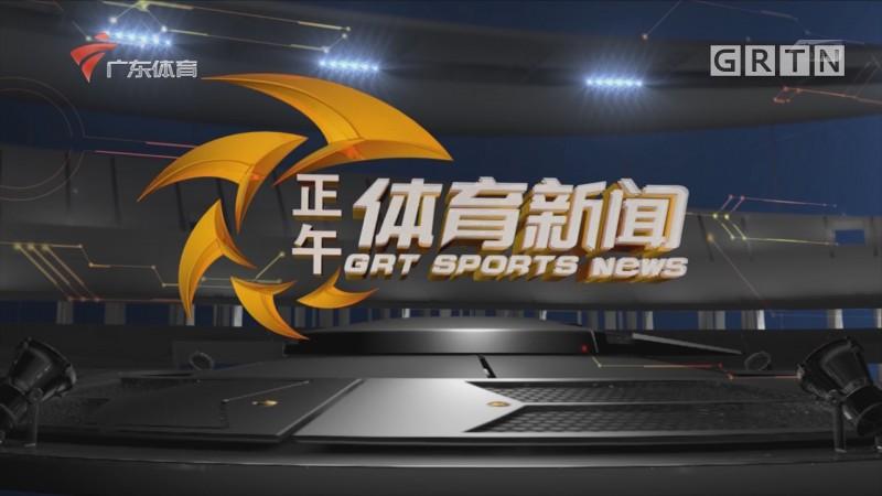 [HD][2020-01-23]正午体育新闻:足协公布中超新赛程 联赛为国足备战让路