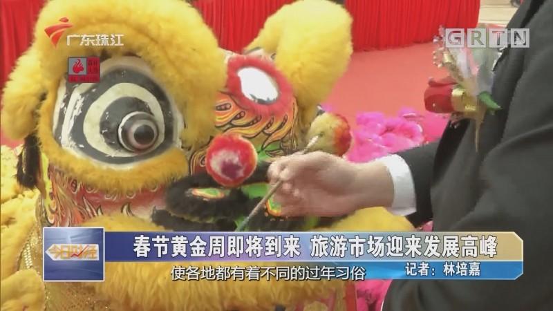 春节黄金周即将到来 旅游市场迎来发展高峰