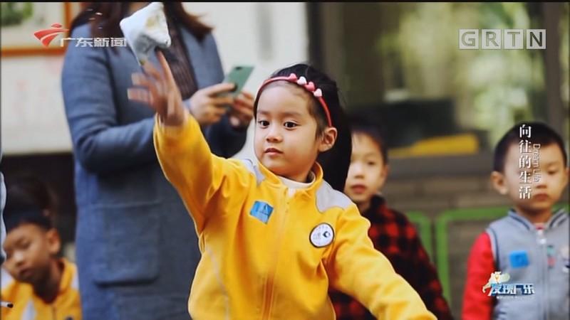 [HD][2020-01-09]发现广东:向往的生活