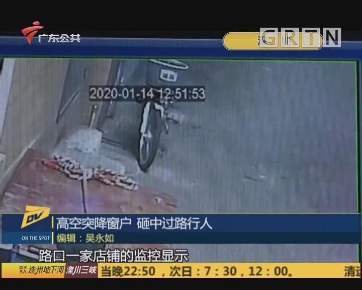 (DV现场)高空突降窗户 砸中过路行人