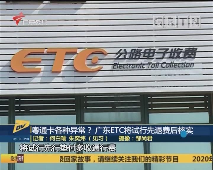 (DV现场)粤通卡各种异常? 广东ETC将试行先退费后核实