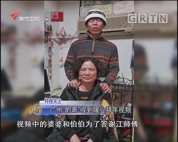 """广州""""的哥""""收到暖心拜年视频"""