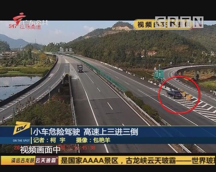 (DV现场)小车危险驾驶 高速上三进三倒
