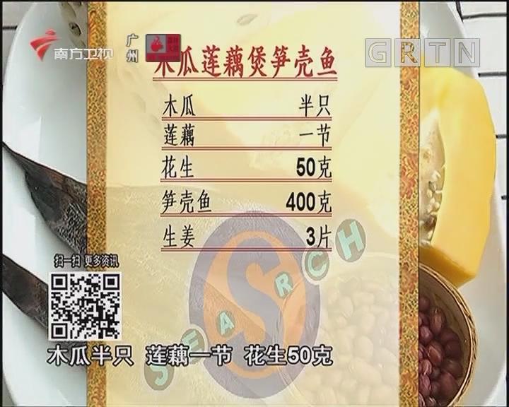木瓜莲藕煲笋壳鱼