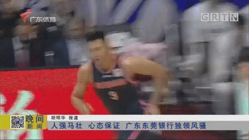 人强马壮 心态保证 广东东莞银行独领风骚