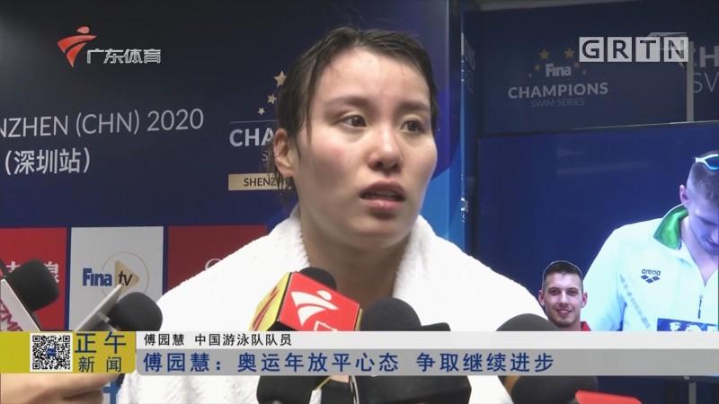 傅园慧:奥运年放平心态 争取继续进步