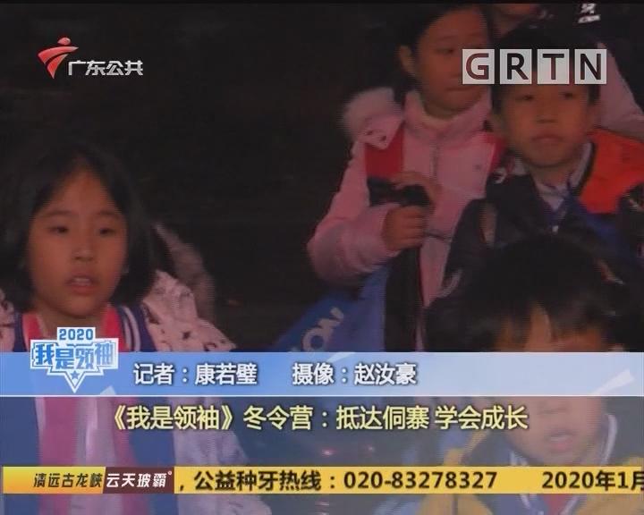 (DV现场)《我是领袖》冬令营:抵达侗寨 学会成长