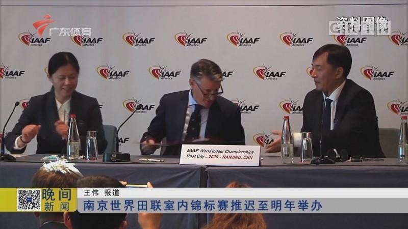 南京世界田联室内锦标赛推迟至明年举办