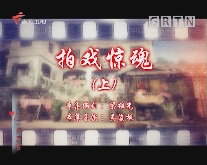 [2020-02-05]七十二家房客:拍戏惊魂(上)