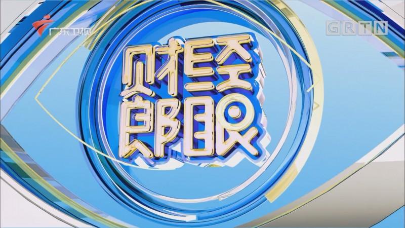 [HD][2020-02-17]财经郎眼:防疫战疫的中国暖实力