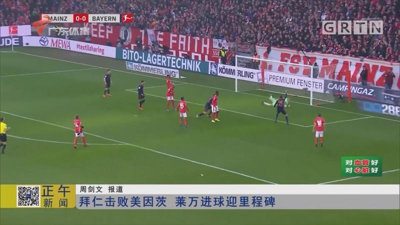 拜仁擊敗美因茨 萊萬進球迎里程碑