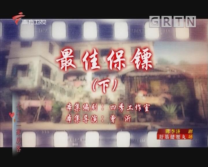 [2020-02-08]七十二家房客:最佳保镖(下)