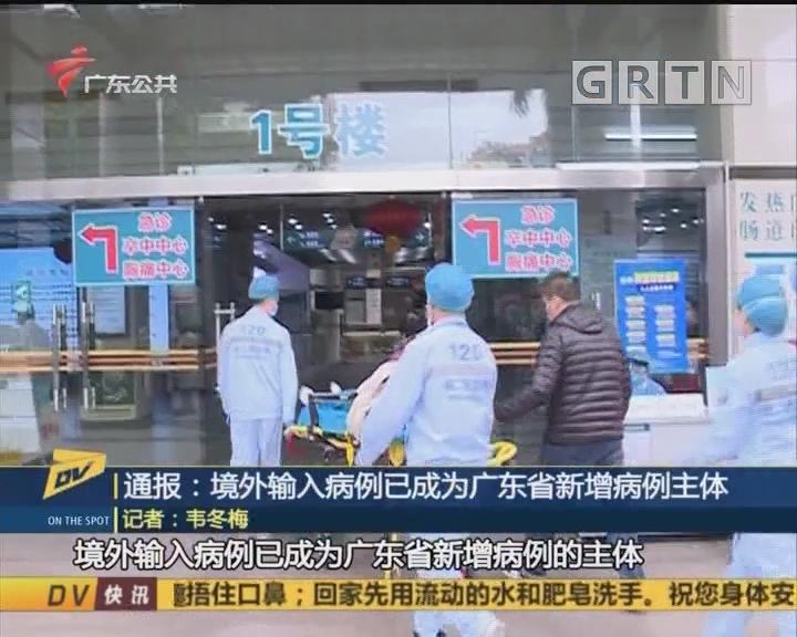 (DV现场)通报:境外输入病例已成为广东省新增病例主体