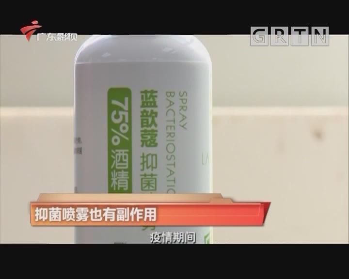 [2020-03-16]乐享新生活-抗疫专事帮:抑菌喷雾也有副作用
