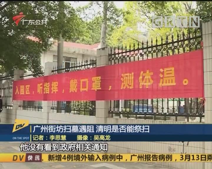 (DV现场)广州街坊扫墓遇阻 清明是否能祭扫