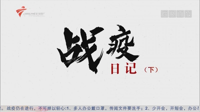 [HD][2020-03-09]文化珠江:战疫日记(下)