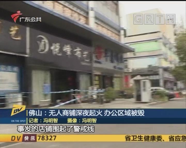 (DV现场)佛山:无人商铺深夜起火 办公区域被毁