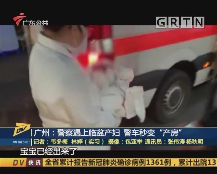 """(DV现场)广州:警察遇上临盆产妇 警车秒变""""产房"""""""