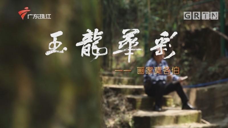 [HD][2020-03-23]文化珠江:玉龙华彩