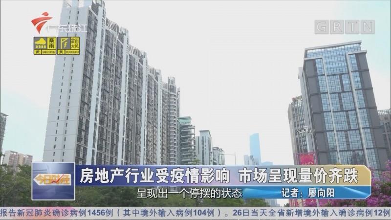 房地产行业受疫情影响 市场呈现量价齐跌