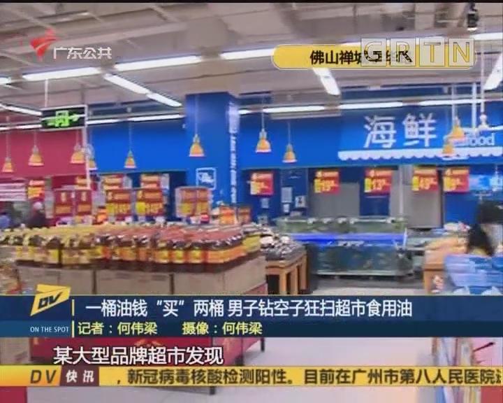 """(DV现场)一桶油钱""""买""""两桶 男子钻空子狂扫超市食用油"""