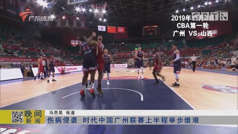伤病侵袭 时代中国广州联赛上半程举步维艰