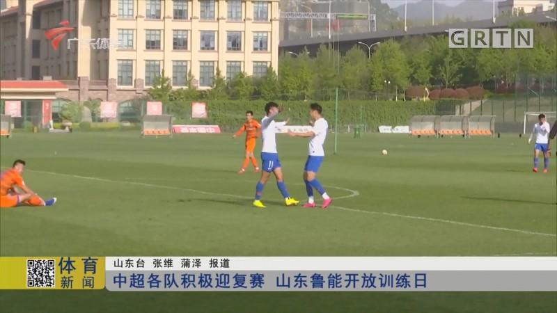 中超各队积极迎复赛 山东鲁能开放训练日