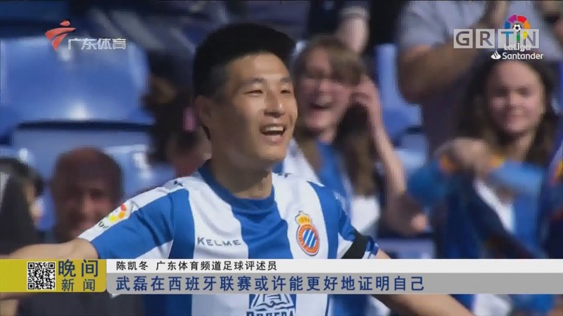 武磊在西班牙联赛或许能更好地证明自己