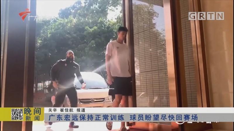 广东宏远保持正常训练 球员盼望尽快回赛场