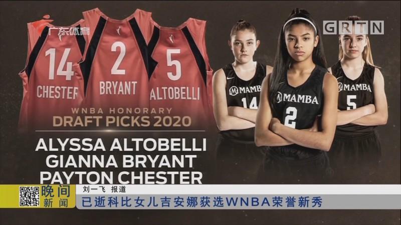 已逝科比女儿吉安娜获选WNBA荣誉新秀