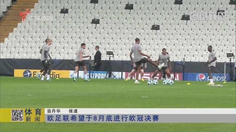 欧足联希望于8月底进行欧冠决赛