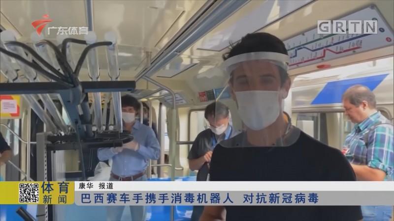 巴西赛车手携手消毒机器人 对抗新冠病毒