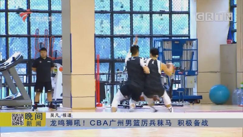 龙鸣狮吼!CBA广州男篮厉兵秣马 积极备战