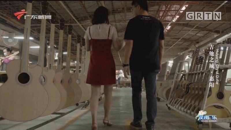 [HD][2020-04-17]发现广东:吉他之城·惠阳