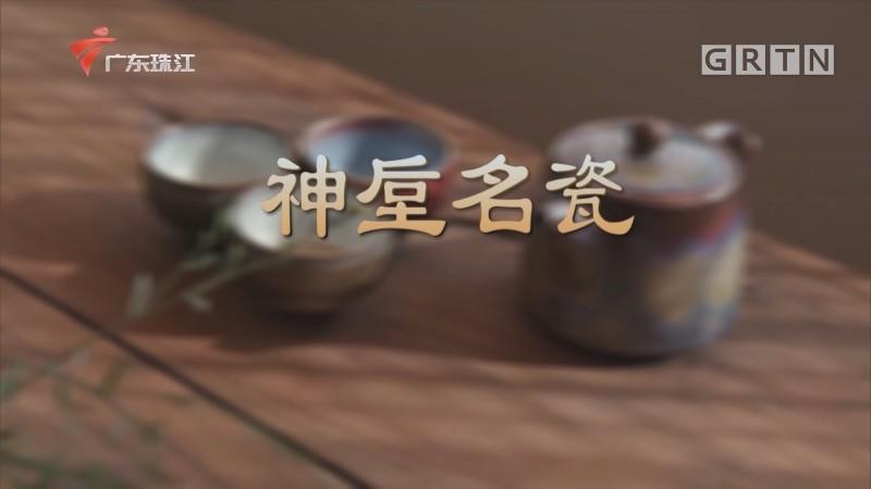 [HD][2020-04-06]文化珠江:神垕名瓷