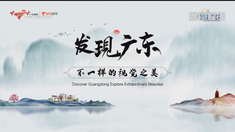 [HD][2020-04-03]发现广东:十里彩虹跨长岗